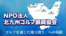 NPO法人北九州ゴルフ振興協会