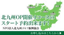 北九州OP開催コース スタート予約