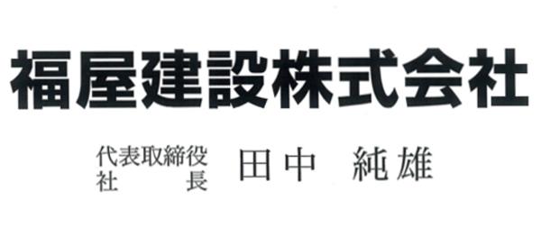 福屋建設(株)