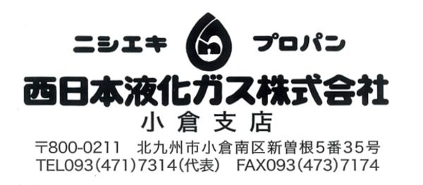 西日本液化ガス