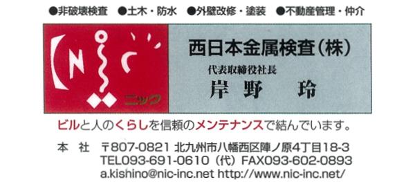 西日本金属検査