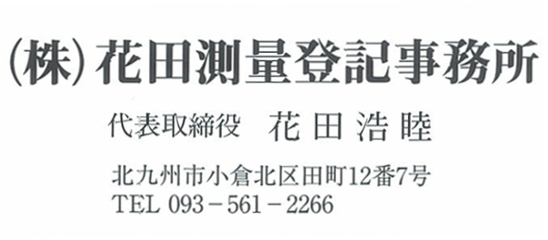 (株)花田測量事務所