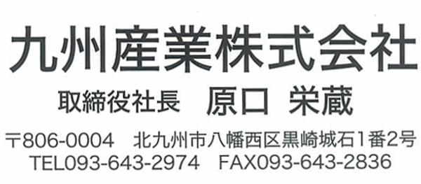 九州産業(株)