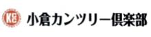 小倉カンツリー倶楽部