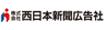 西日本新聞広告社