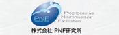 PNF研究所